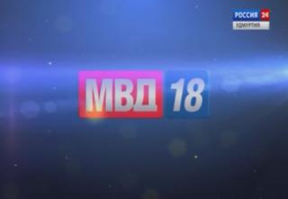 05.10.2018 - МВД 18