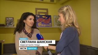 Прокуратура начала проверку деятельности театра «Птица»