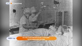 1984 год. На Республиканской станции переливания крови