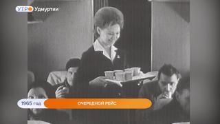 1965 год. Очередной рейс