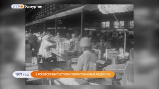 1971 год. В Ижевске выпустили сверхплановые радиолы