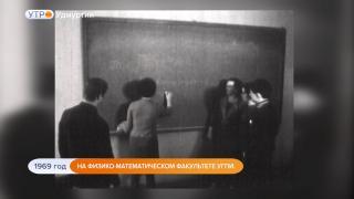 1969 год. На физико-математическом факультете УГПИ