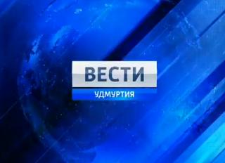 Вести. Удмуртия 10.01.2017 18:30