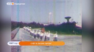 """1987 год. Слет в лагере """"Артек"""""""