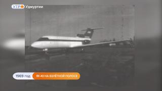 1969 год. ЯК-40 на взлетной полосе