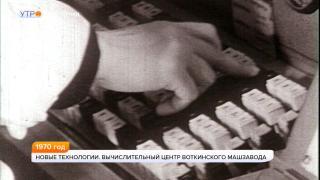 1970 год. Вычислительный центр Воткинского завода